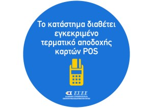 POS-sticker